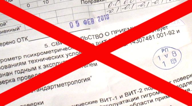 Первичная поверка на гигрометры психометрические производства Республики Украина не действительна на территории России с 2018г.